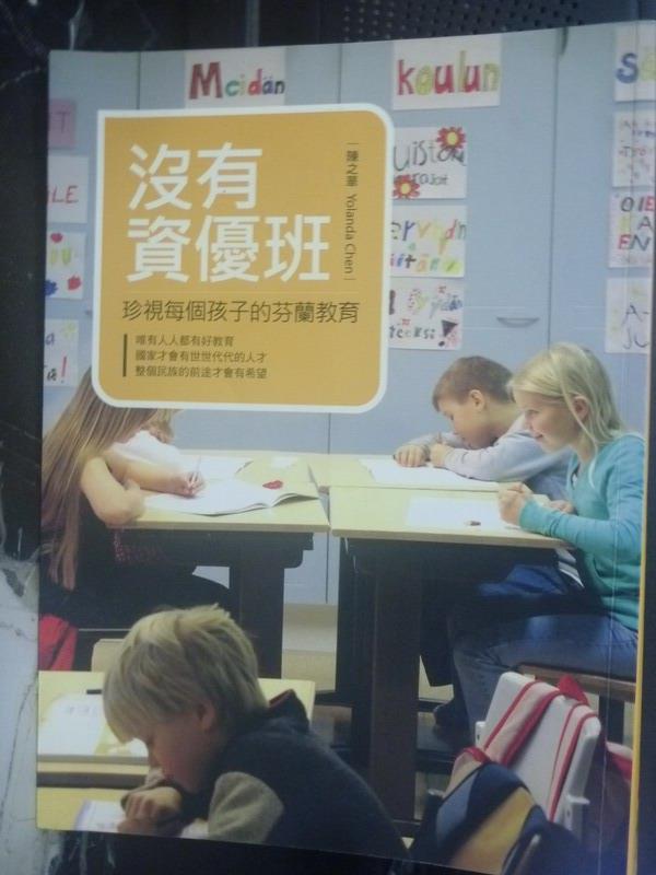【書寶二手書T2/大學教育_ZCF】沒有資優班,珍視每個孩子的芬蘭教育_陳之華