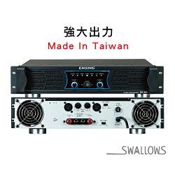 燕聲 ENSING ES-300 350W+350W後級擴大器 台灣製造