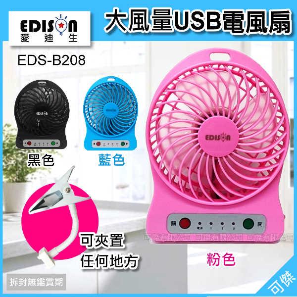 可傑  愛迪生  EDISON  EDS-B208  大風量USB電風扇  可夾式  風力強  附掛繩.支架.電池   涼夏熱銷!