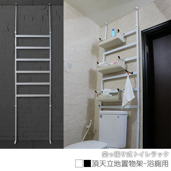 #附置物袋 收納架 置物架 《頂天立地置物架-浴廁用》-台客嚴選 1