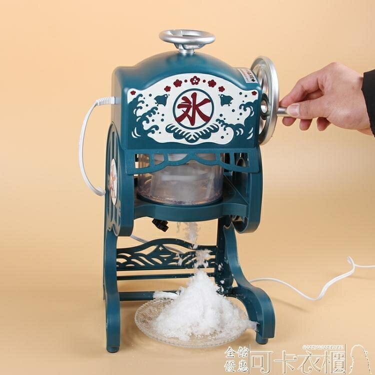 免運 冰沙機家用電動雪花碎冰機炒冰機綿綿冰機 220V    歡慶十十樂 0