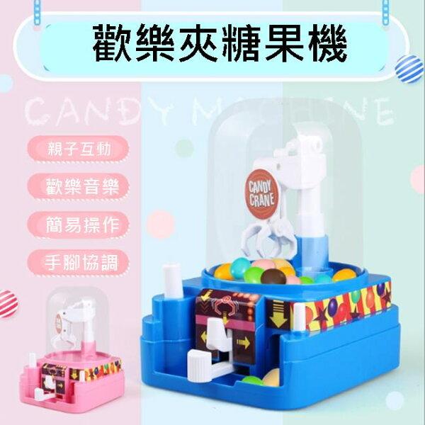 塔克玩具百貨:聲光糖果機夾糖果機大號糖果機夾糖果機電動抓糖果機手動版夾糖果夾糖果糖果罐【塔克】