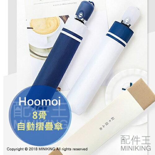 【配件王】日本代購Hoomoi8骨自動摺疊傘折疊傘雨傘陽傘紫外線遮蔽率99%遮光耐風撥水藍白