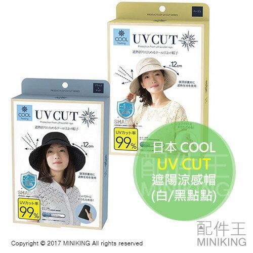 【配件王】現貨 日本 COOL UV CUT 盒裝 白/黑點點 遮陽帽 防曬 降溫 涼感 抗UV 紫外線 可收納 摺疊