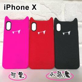 【Baseus倍思】小惡魔矽膠保護殼iPhoneX(5.8吋)