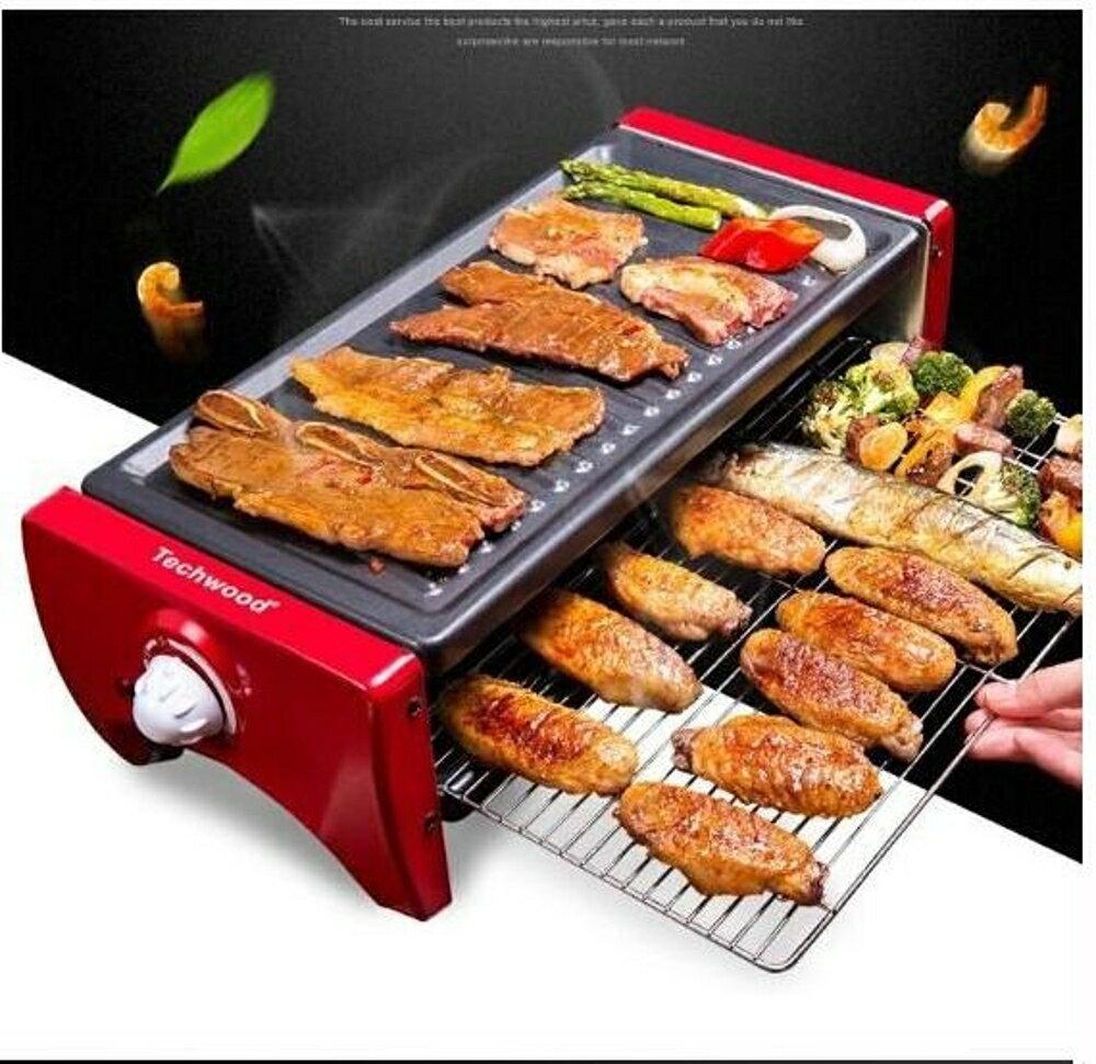 (中號)24小時出貨雙層電烤盤家用電燒烤盤韓式烤肉機無煙燒烤爐不黏鍋多功能烤肉盤110V