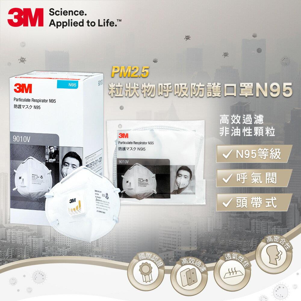 3M 9010V 粒狀物呼吸防護口罩N95