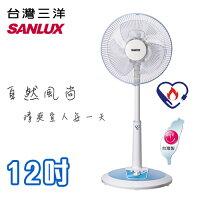 輕涼一夏辦公室居家風扇推薦到SANLUX SANYO 台灣三洋 12吋 機械式定時立扇 電扇 電風扇 EF-12STA 台灣製造就在北霸天推薦輕涼一夏辦公室居家風扇