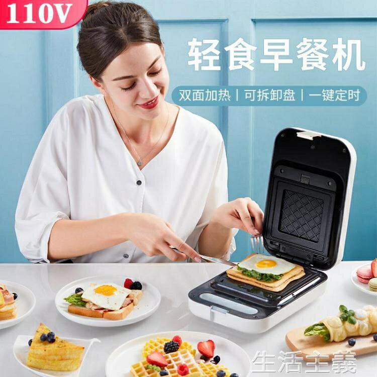 麵包機 110V可定時三明治機早餐機家用小家電廚房電器輕食面包機美國日本 微愛家居