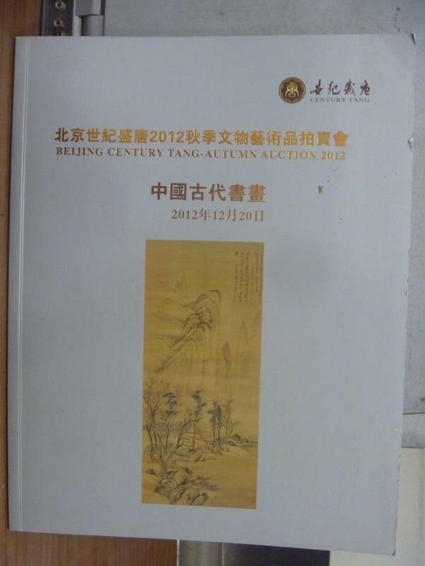 ~書寶 書T9/收藏_PMB~北京世紀藝術_2012 12 20_中國古代書畫專場