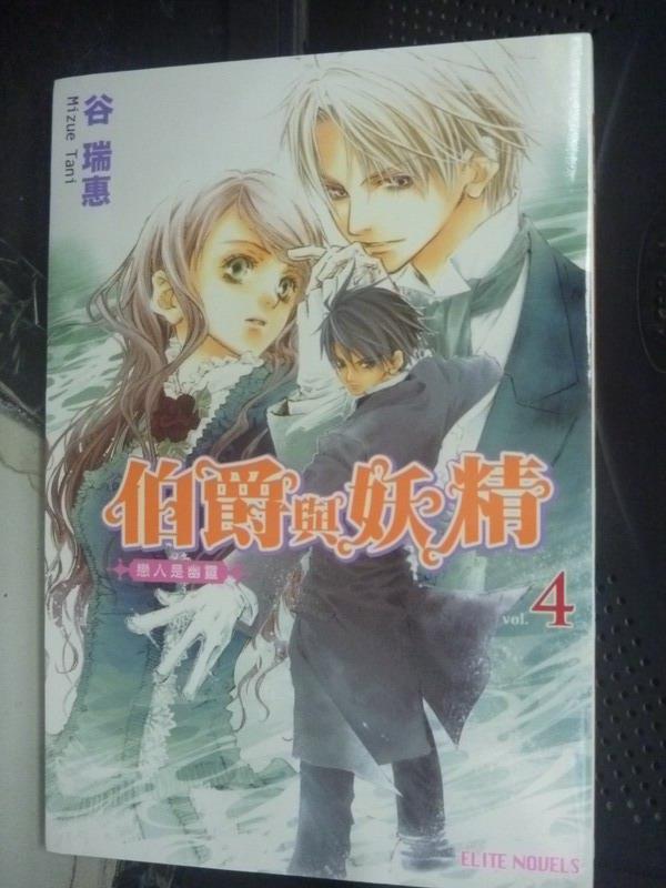 【書寶二手書T8/言情小說_LOE】伯爵與妖精vol.4:戀人是幽靈_谷瑞惠
