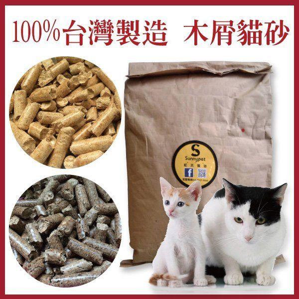凱莉小舖【TMC200】百分百台灣製造 20公斤木屑砂/松木砂/杉木砂/貓砂/寵物砂