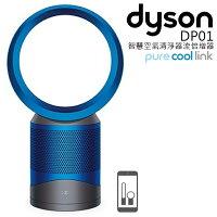 戴森Dyson到氣流倍增器 ★ Dyson Pure Cool Link DP01 公司貨 0利率 免運