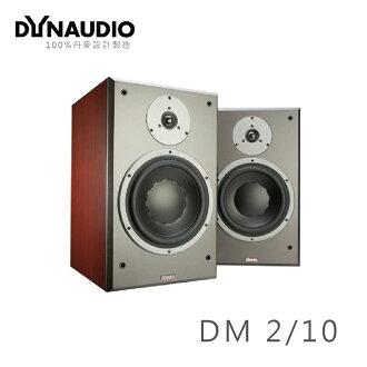 【丹麥 Dynaudio】DM 2/10 書架喇叭(紅木色)