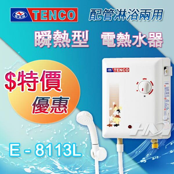 """【TENCO電光牌】E-8113L 即熱式/瞬熱型 電熱水器/配管淋浴兩用熱水器(不含安裝、區域限制)  """" title=""""    【TENCO電光牌】E-8113L 即熱式/瞬熱型 電熱水器/配管淋浴兩用熱水器(不含安裝、區域限制)  """"></a></p> <td> <td><a href="""