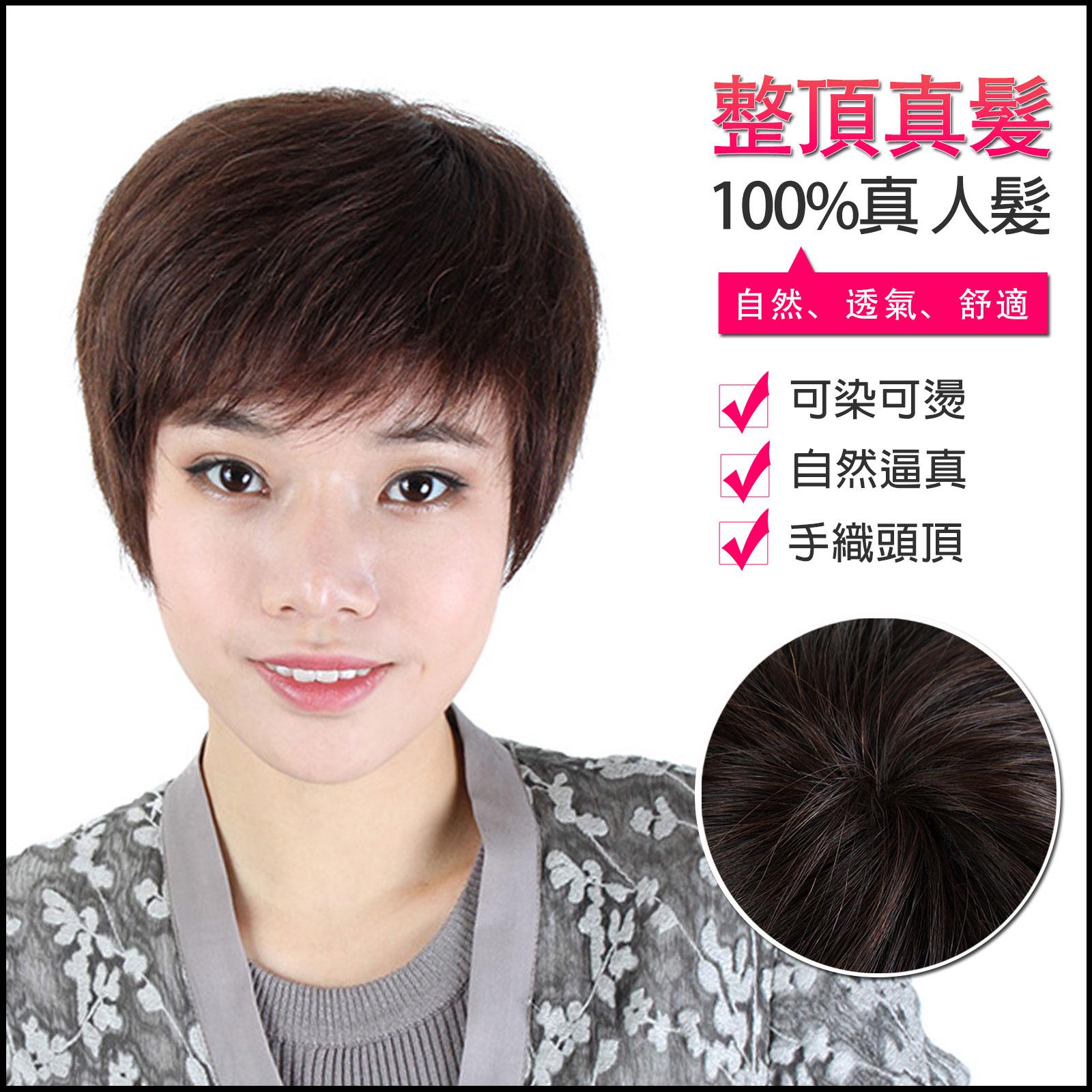 女仕 媽媽髮  短捲髮 超真實 抗菌內網*100%真髮可染可燙整頂真髮假髮【MR35】☆雙兒網☆