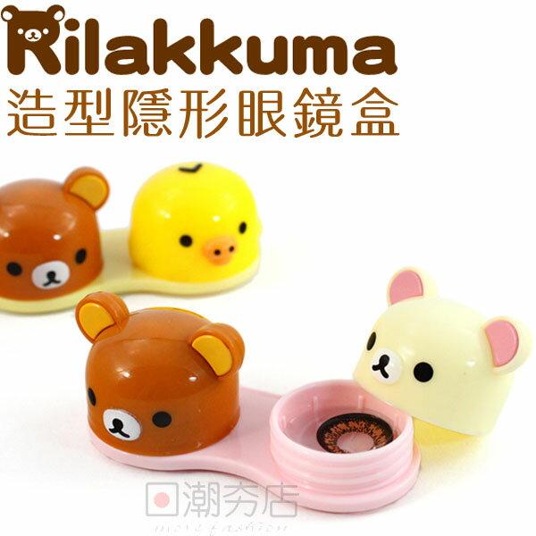 [日潮夯店] 日本正版進口 Rilakkuma 拉拉熊 懶懶熊 牛奶熊 小雞 造型 立體 隱形眼鏡盒 隱眼盒