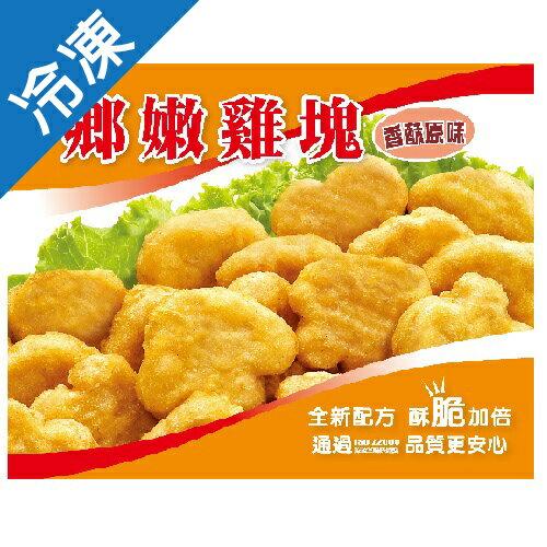 大成鄉嫩雞塊原味700G  包【愛買冷凍】
