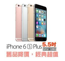 【分期零利率】Apple iPhone 6s Plus 5.5吋 32GB 台灣原廠公司貨 保固一年