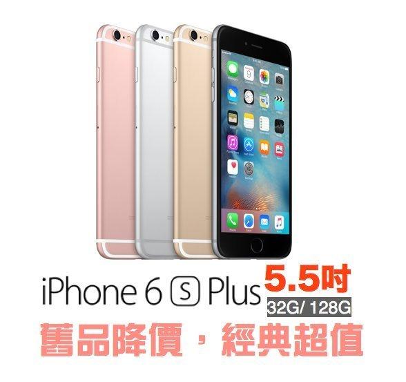【分期零利率】AppleiPhone6sPlus5.5吋32GB台灣原廠公司貨保固一年
