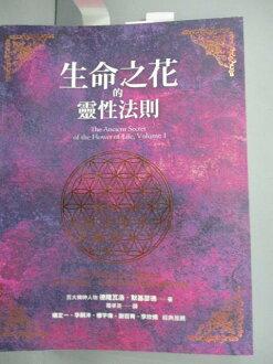 【書寶二手書T1/心靈成長_YCW】生命之花的靈性法則_德隆瓦洛.默基瑟德