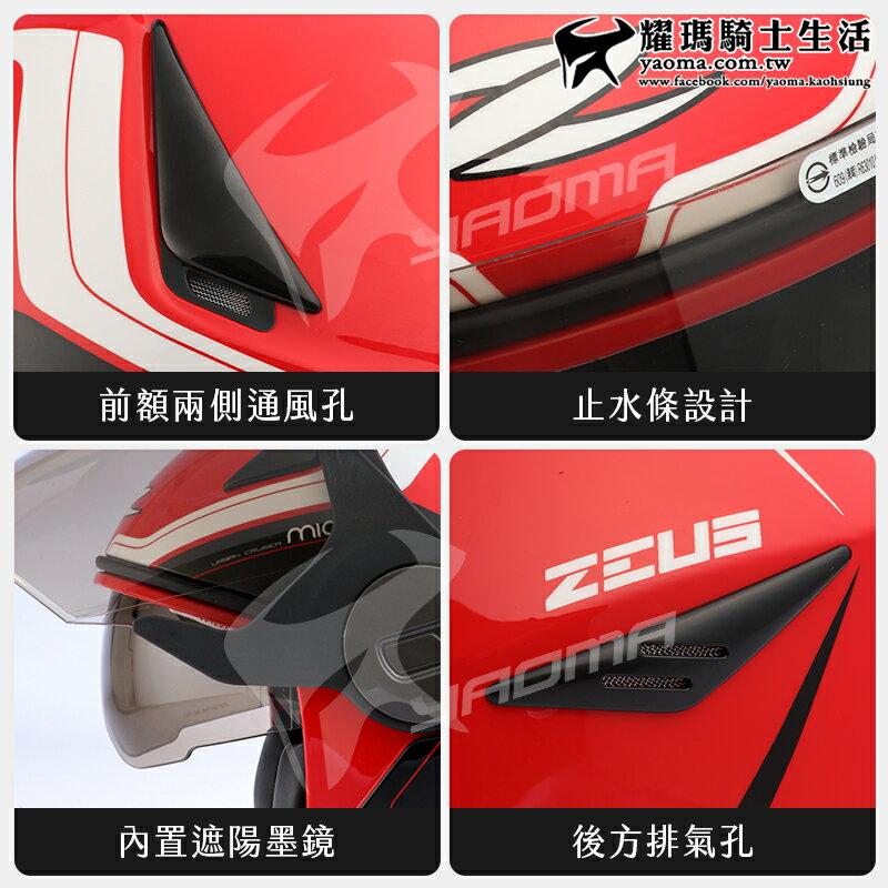 贈好禮 ZEUS安全帽 ZS-612A AD4 紅白 內藏墨鏡 防雨止水條 半罩帽 3 / 4罩 通勤 耀瑪騎士機車部品 4