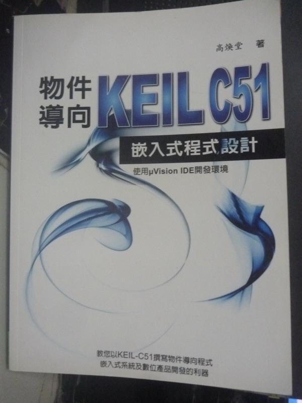 【書寶二手書T1/電腦_WDP】物件導向Keil C51語言_高煥堂