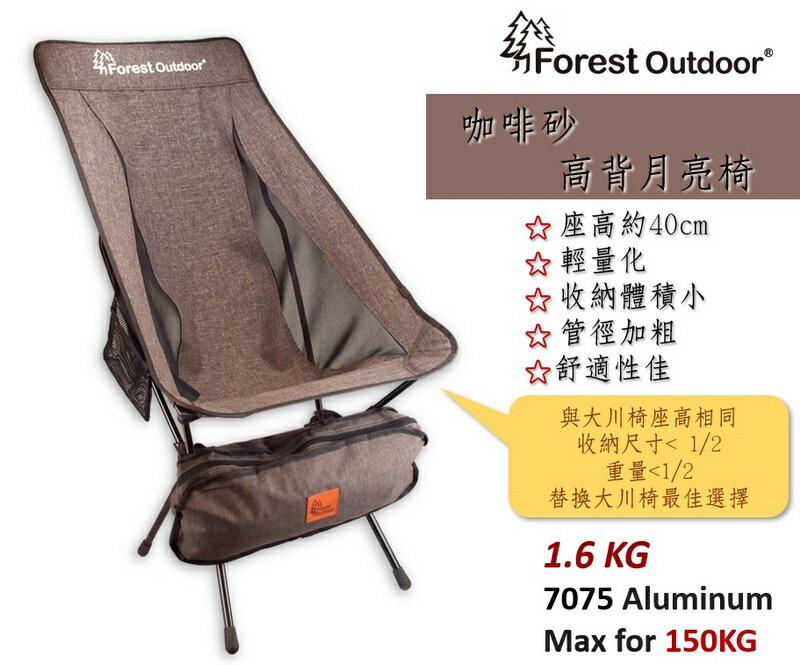 【【蘋果戶外】】Forest Outdoor 咖啡砂 輕量化高背月亮椅 減重收納好選擇 太空椅 戰術椅 摺疊椅露營椅大川椅柯曼