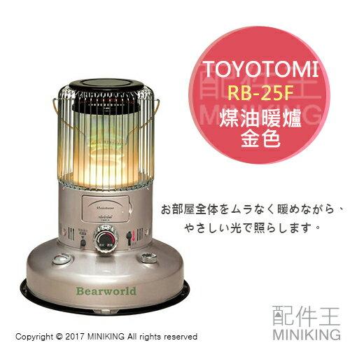 <br/><br/>  【配件王】 日本製 TOYOTOMI RB-25F 對流型 Rainbow 煤油暖爐 石油暖爐 9疊 金色<br/><br/>