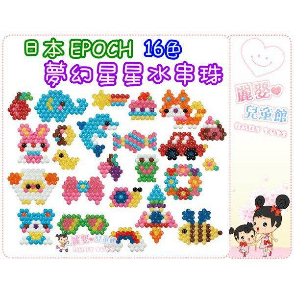 麗嬰兒童玩具館~日本EPOCH-創意DIY玩具-2017 夢幻星星水串珠 16色(含刮鏟盤及串珠筆) 4