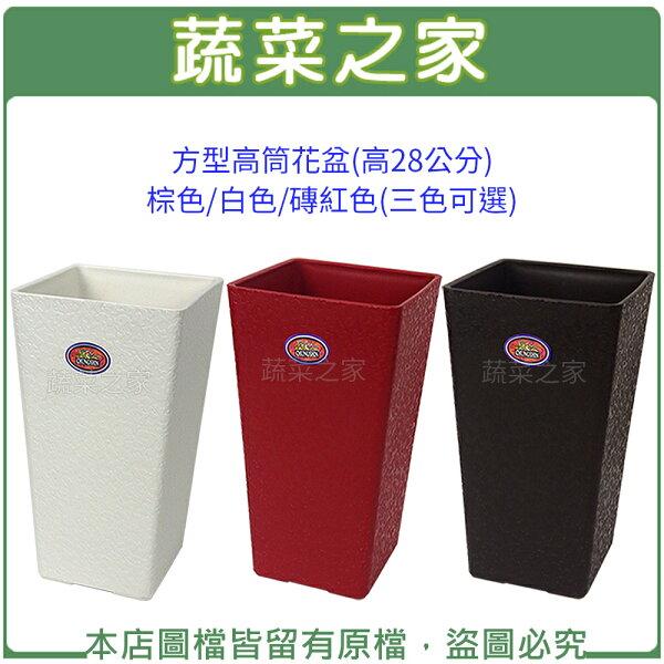 蔬菜之家:【蔬菜之家005-D107】方型高筒花盆(高28公分)棕色白色磚紅色(三色可選)