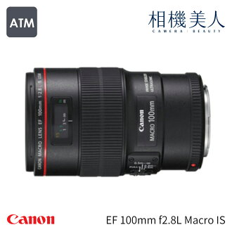 【B+W保鏡好禮】Canon EF 100mm F2.8L Macro IS USM 微距鏡頭 公司貨 ★ 8/31前登入贈 行動SSD硬碟★
