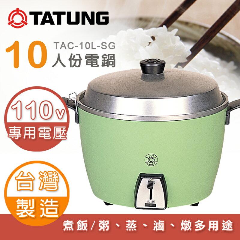 【TATUNG大同】10人份電鍋-翠綠 TAC-10L-SG★贈檸檬酸電鍋清潔劑