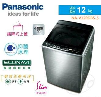 【佳麗寶】-(Panasonic國際牌)超變頻洗衣機-12kg【NA-V120DBS-S】