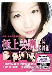 極上美肌化妝保養術:正確的保養從化妝前就開始,上妝×保養一次完成(隨書附贈75分鐘步驟式教學DVD