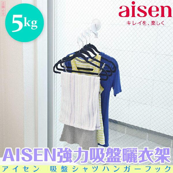 日本品牌【AISEN】強力吸盤曬衣架