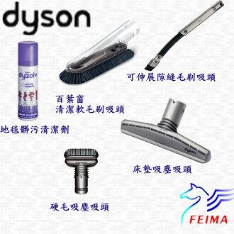 Dyson 吸塵器吸塵刷頭組合(內含四吸頭+地毯髒污清潔劑)