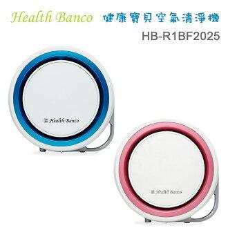 小漢堡 Health Banco 健康寶貝 空氣清淨機 HB-R1BF2025-粉紅/藍[分期零利率]