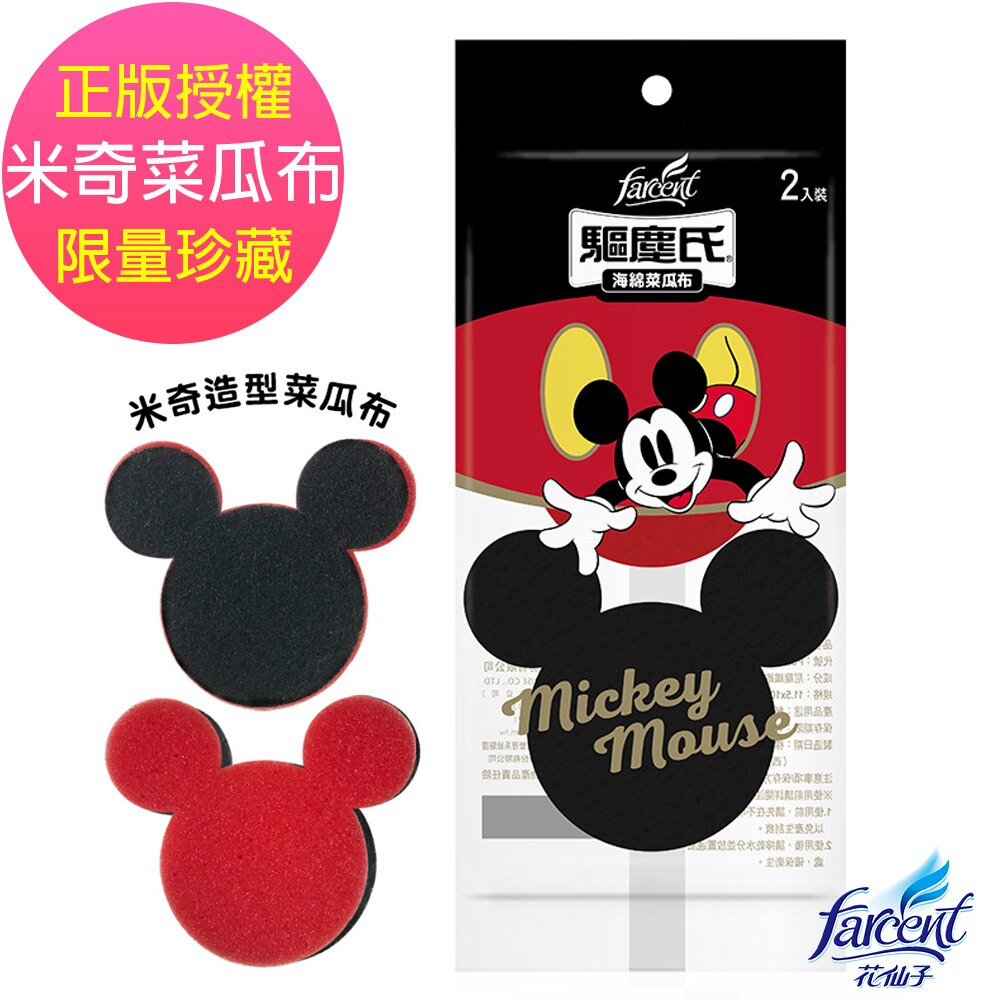【驅塵氏】米奇造型迪士尼海綿菜瓜布(2入裝) 0