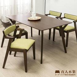 【日本直人木業】WANDER北歐美學150CM餐桌加MIKI四張椅子(亞麻綠)