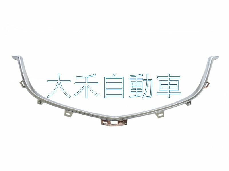 大禾自動車 水箱罩鍍鉻飾條 適用 馬自達 MAZDA CX5 CX-5