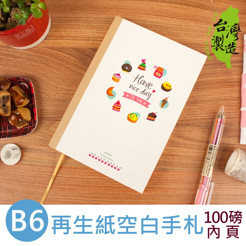 珠友 NB-32213 B6/32K 再生紙空白手札/筆記/記事本 (附可撕便條)