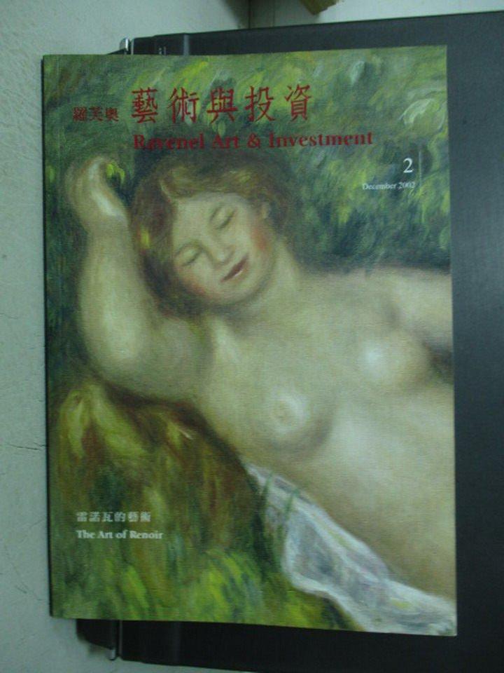 【書寶二手書T5/藝術_YFX】羅芙奧藝術與投資_雷諾瓦的藝術