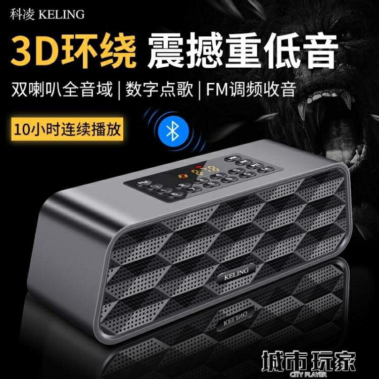 音響 科凌F6無線藍牙音箱低音炮3d環繞雙喇叭便攜式戶外車載小音響家用