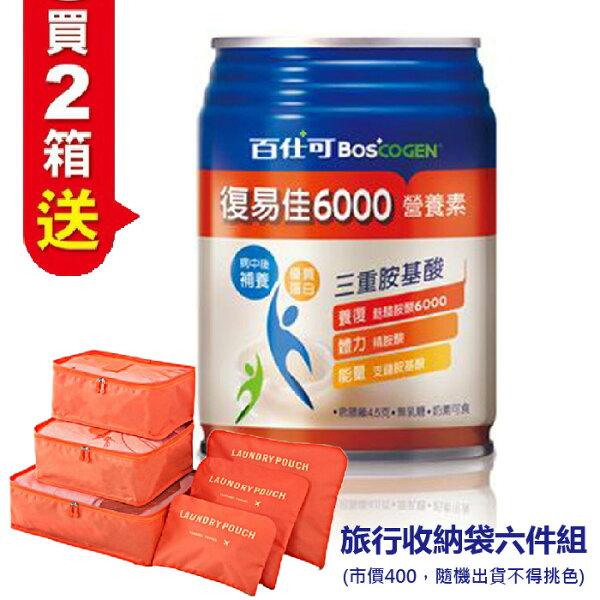 ▼百仕可BOSCOGEN復易佳營養素6000250ml24罐箱兩箱送旅行收納袋六件組