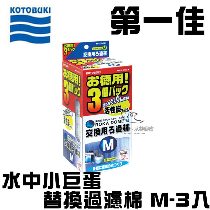 [第一佳水族寵物] 日本KOTOBUKI水中小巨蛋(水妖精)生化棉 過濾棉 M-3入