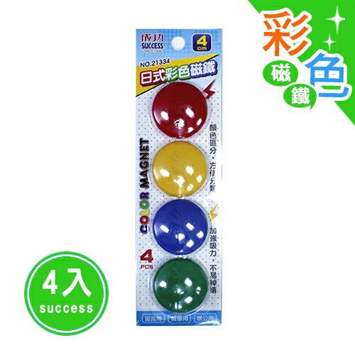 成功4公分日式彩色磁鐵(4入)