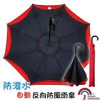 下雨天推薦雨靴/雨傘/雨衣推薦[Kasan] 防潑水自動反向防風雨傘-爵士黑