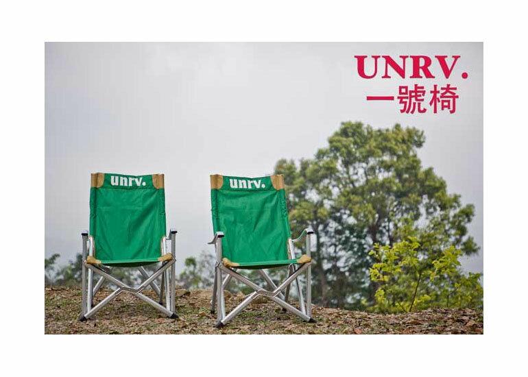 ├登山樂┤UNRV 巨川椅 1號椅 #050-0CE-001-GN