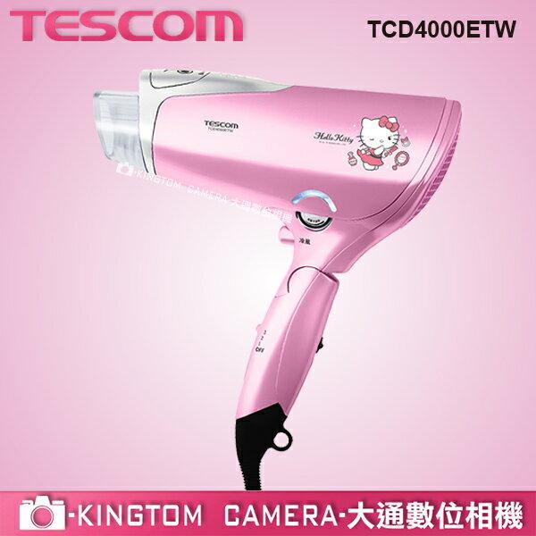 TESCOM TCD4000 Hello kitty限定版 TCD4000TW 膠原蛋白負離子吹風機 公司貨 24期零利率